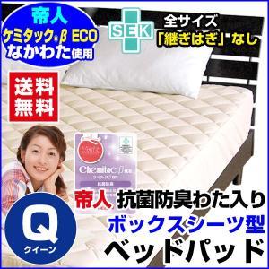 新開発 ベッドパッド ボックスシーツ 一体型 クイーン 帝人抗菌防臭わた入り ベッドパッド クイーン 160×200×30cm 中わた増量 通常の2倍入 送料無料|sleep-shop