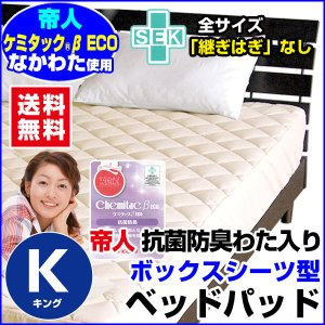 新開発 ベッドパッド ボックスシーツ 一体型 キング 帝人抗菌防臭わた入り ベッドパッド キング 200×200×30cm 中わた増量 通常の2倍入 送料無料