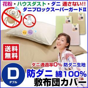 敷布団カバー ダブル 145×215cm 防ダニ 敷き布団カバー 綿100%|sleep-shop