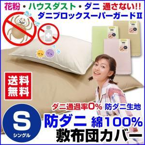 敷布団カバー シングル 105×215cm 防ダニ 敷き布団カバー 綿100%|sleep-shop