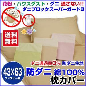 枕カバー ピロケース 43×63cm 防ダニ ピロケース 綿100% ネコポス対応|sleep-shop