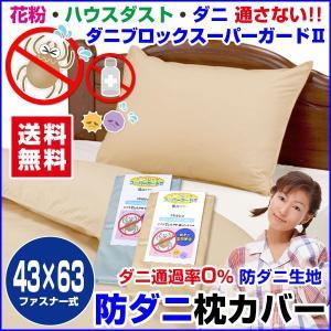 枕カバー ピロケース 43×63cm 防ダニ ピロケース ネコポス対応|sleep-shop