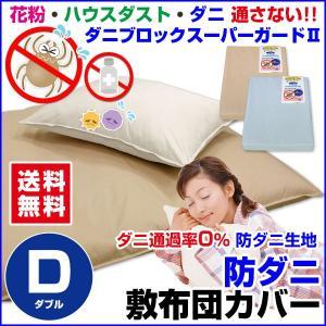 敷布団カバー ダブル 145×215cm 防ダニ 敷き布団カバー|sleep-shop
