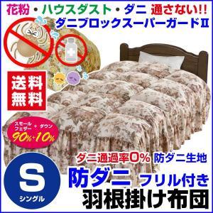 ベッド布団 羽根布団 シングル 120×200×35cm 防ダニ 羽根布団 ベッドスカート付|sleep-shop