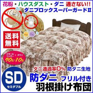ベッド布団 羽根布団 セミダブル 140×200×35cm 防ダニ 羽根布団 ベッドスカート付|sleep-shop