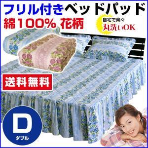 ベッドパッド ダブル 140×205cm 綿100% ベッドスカート付き ベットパット|sleep-shop