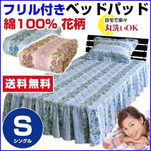 ベッドパッド シングル 100×205cm 綿100% ベッドスカート付き ベットパット|sleep-shop