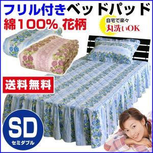 ベッドパッド セミダブル 120×205cm 綿100% ベッドスカート付き ベットパット|sleep-shop
