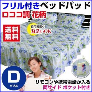 ベッドパッド ダブル 140×205cm 綿100% ベッドスカート付き ベットパット ポケット付|sleep-shop