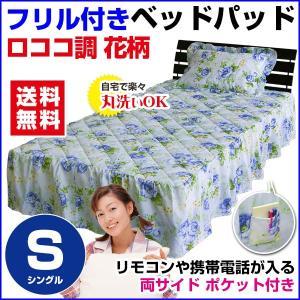 ベッドパッド シングル 100×205cm 綿100% ベッドスカート付き ベットパット ポケット付|sleep-shop