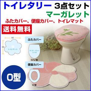 トイレタリー 3点セット トイレマット 便座カバー 蓋カバー  O型 ウォシュレット型|sleep-shop