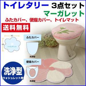 トイレタリー 3点セット トイレマット 便座カバー 蓋カバー  洗浄型 ウォシュレット型|sleep-shop