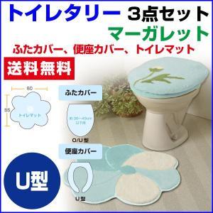 トイレタリー 3点セット トイレマット 便座カバー 蓋カバー  U型 ウォシュレット型|sleep-shop