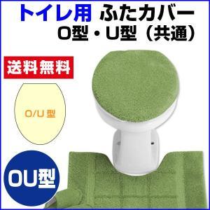 トイレタリー トイレ 蓋カバー O型 U型 共通で使用可能  36〜45cm以下用|sleep-shop