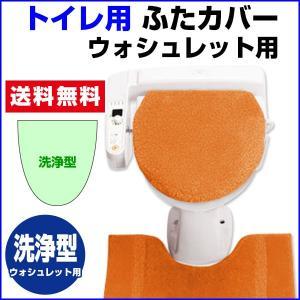 トイレ 蓋カバー 洗浄 ウォシュレット型  40〜44cm以下用|sleep-shop