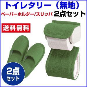 トイレペーパーホルダー スリッパ 2点セット|sleep-shop