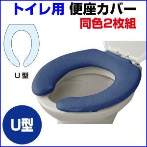 トイレ 便座カバー  U型用 同色2枚組 ネコポス対応|sleep-shop