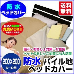 防水ベッドカバー 正方形 200×200cm ペットのおしっこ対策 犬猫オシッコ対策