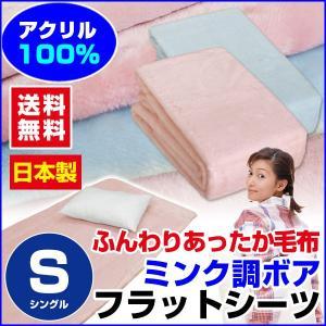 商品名:ミンク調ボアフラットシーツ 日本製  「ミンク調ボア生地」は極細繊維のアクリルマイヤーを高密...