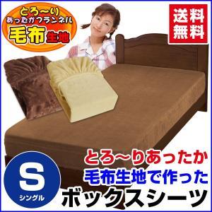ボックスシーツ シングル 100×200×30cm ベッドシーツ 毛布生地