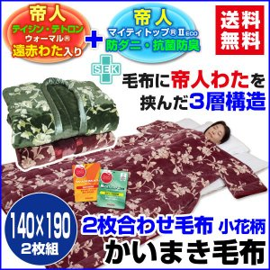 帝人 防ダニ 抗菌防臭 遠赤綿入り かいまき毛布 140×200cm かいまき布団を毛布で製造 2枚組|sleep-shop