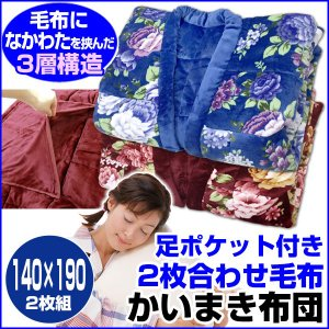 かいまき布団 足ポケット付き なかわた入り2枚合わせ毛布 140×190cm  2色組|sleep-shop