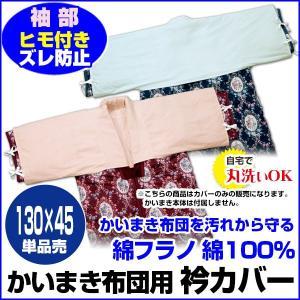 かいまきカバー 衿カバー 綿フラノ素材|sleep-shop