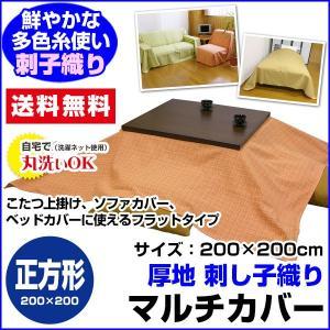 こたつ上掛け 厚地 綿刺子織り 正方形 200×200cm  マルチカバーの写真