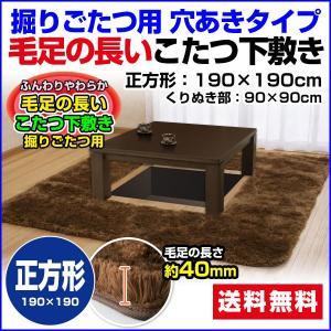 掘りこたつ下敷き 堀こたつカーペット こたつ下敷き 正方形 190×190cm 毛足の長いラグ|sleep-shop