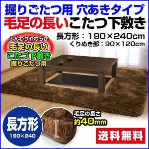 掘りこたつ下敷き 堀こたつカーペット こたつ下敷き 長方形 190×240cm 毛足の長いラグ|sleep-shop