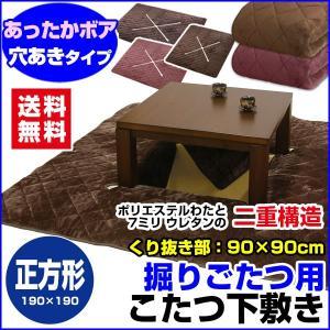 掘りこたつ下敷き 堀こたつカーペット こたつ下敷き 正方形 190×190cm 無地|sleep-shop