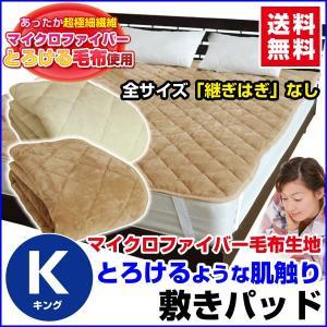 敷きパッド ベッドパッド キング 200×205cm 毛布で製造
