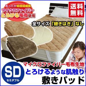 敷きパッド ベッドパッド セミダブル 120×205cm 毛布で製造