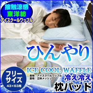 東洋紡 接触冷感 ひんやり 枕パッド 35×50cm〜43×63cm用 枕カバー ネコポス対応