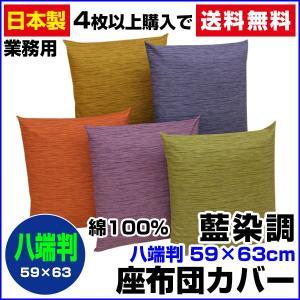 座布団カバー 59×63cm 八端判 綿100% 藍染め調 ネコポス対応|sleep-shop