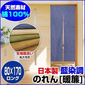 藍染調 暖簾 のれん 綿100% 日本製 ロングサイズ 80×170cm ネコポス対応の写真