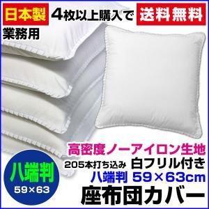 座布団カバー 59×63cm 八端判 フリル付き白色 ネコポス対応|sleep-shop