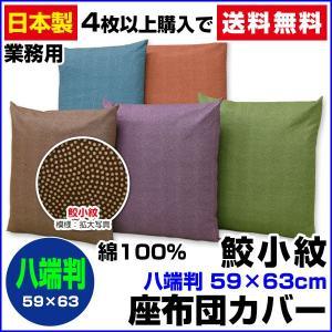 座布団カバー 59×63cm 八端判 綿100% 鮫小紋 ネコポス対応|sleep-shop