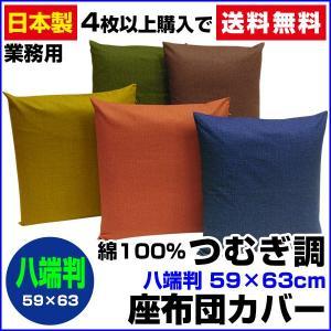 座布団カバー 59×63cm 八端判 綿100% つむぎ調 ネコポス対応|sleep-shop
