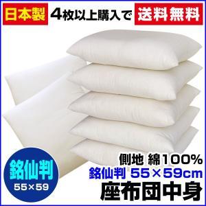 商品名:座布団中身(銘仙判 55×59cm)  本製品の「なかわた」は「起毛わた」です。生織を原料と...