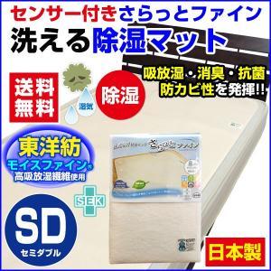 除湿マット セミダブル 110×180cm 東洋紡 モイスファイン除湿センサー付き sleep-shop