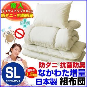 組布団  シングルロング 帝人 マイティトップ入り 掛け布団 敷き布団 枕 3点セット 日本製