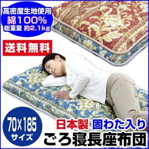 ごろ寝長座布団 日本製 固わた入り 総重量 2.1kg 70×185cm sleep-shop