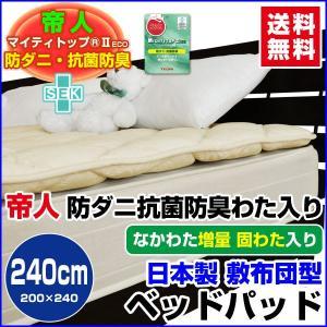 帝人 防ダニ抗菌防臭わた入り 敷布団型 ベッドパッド 大判 240×200cm|sleep-shop