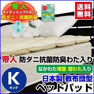帝人 防ダニ抗菌防臭わた入り 敷布団型 ベッドパッド キング 200×200cm|sleep-shop