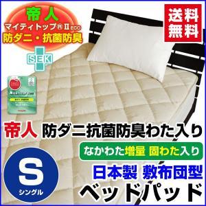 帝人 防ダニ抗菌防臭わた入り 敷布団型 ベッドパッド シングル 100×200cm|sleep-shop