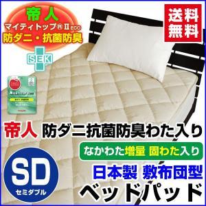 帝人 防ダニ抗菌防臭わた入り 敷布団型 ベッドパッド セミダブル 120×200cm|sleep-shop