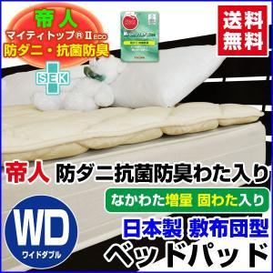 帝人 防ダニ抗菌防臭わた入り 敷布団型 ベッドパッド ワイドダブル 150×200cm|sleep-shop
