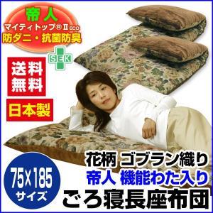 ごろ寝長座布団 ゴブラン織 帝人 抗菌防臭わた マイティトップII ECO入り 70×185cm sleep-shop