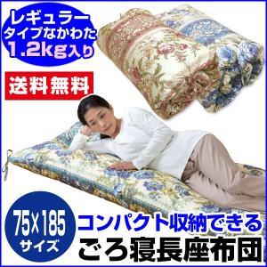ごろ寝長座布団 日本製 なかわた 1.2kg入り コンパクト 収納 75×185cm sleep-shop